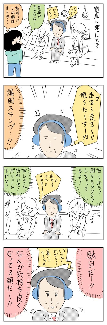 144_音漏れ