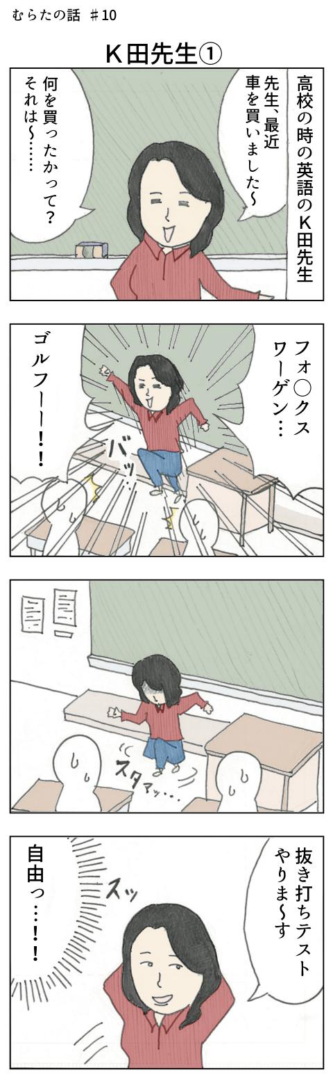 【むらたの話 #10】K田先生①