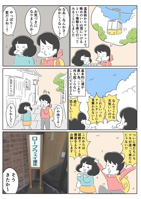 たかおとむらた伊香保へ行く②