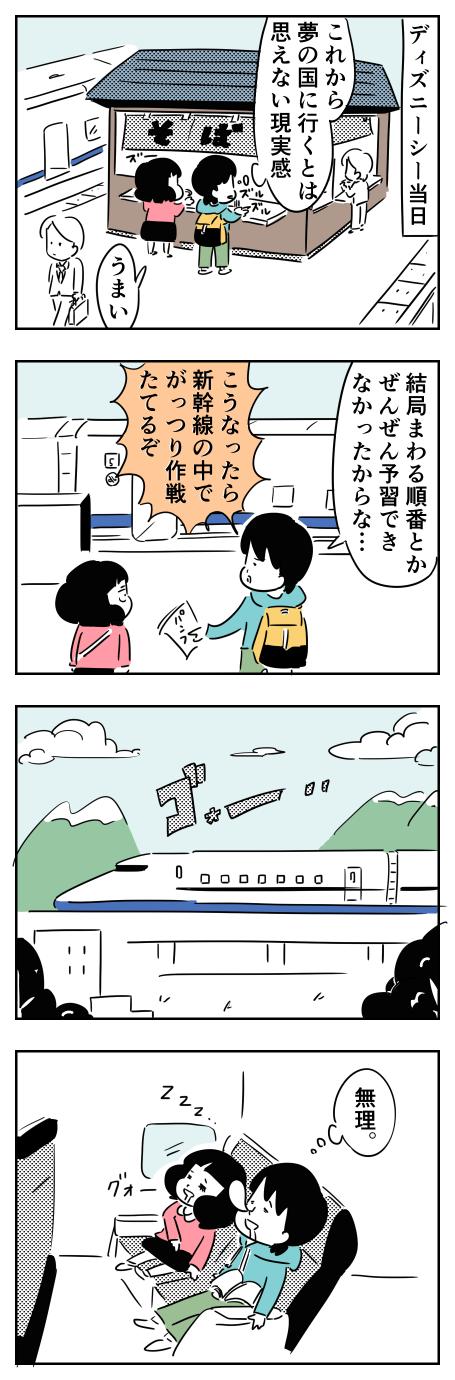 東京ディズニーシーへ行こう②