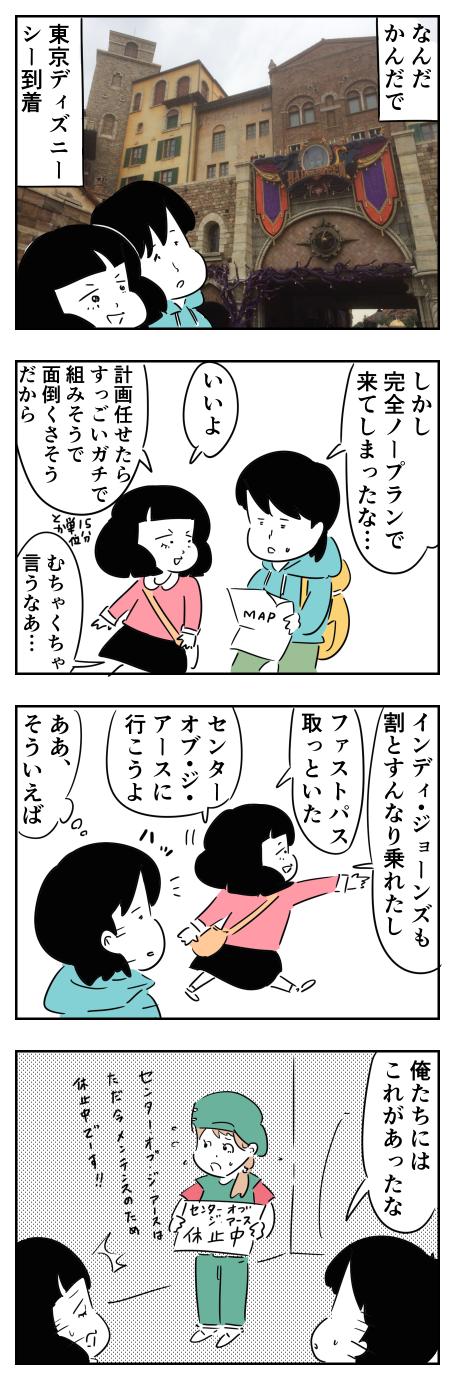 東京ディズニーシーへ行こう③