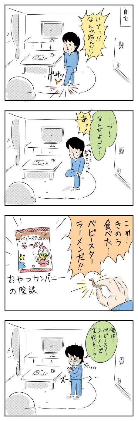 149_ベビースター
