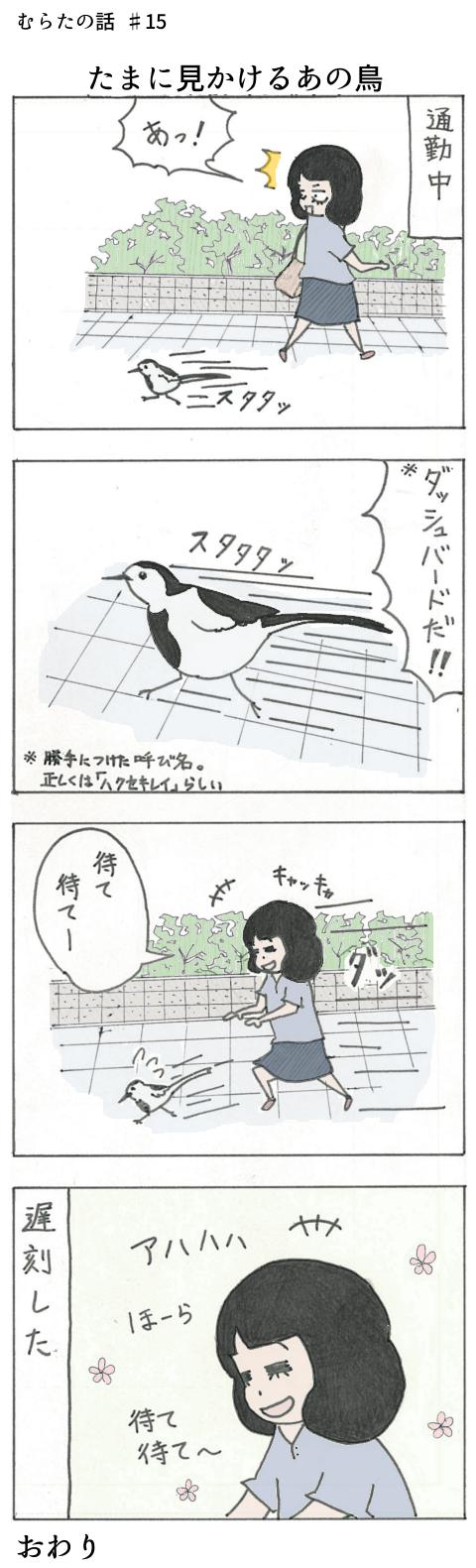 【むらたの話】たまに見かけるあの鳥