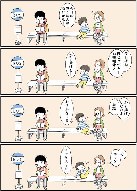 たぶん日本中で似たようなこと言ってそうって思った会話