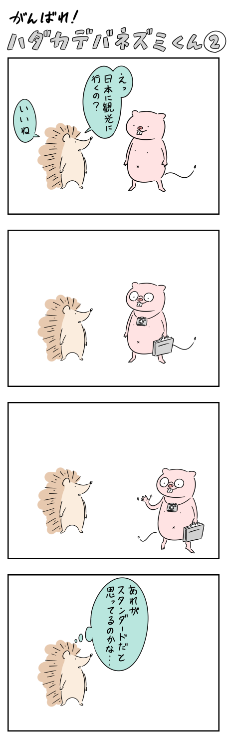 がんばれ!ハダカデバネズミくん②