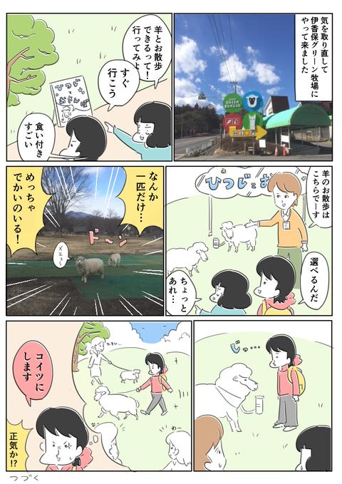 99_伊香保3