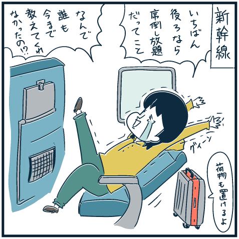 今さら気づいたよ。新幹線!