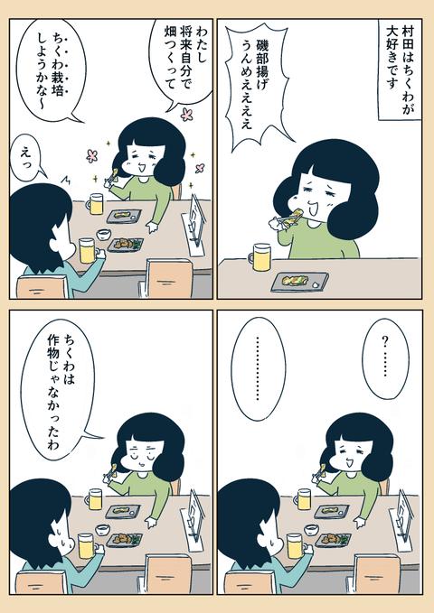 ちくわを愛する村田