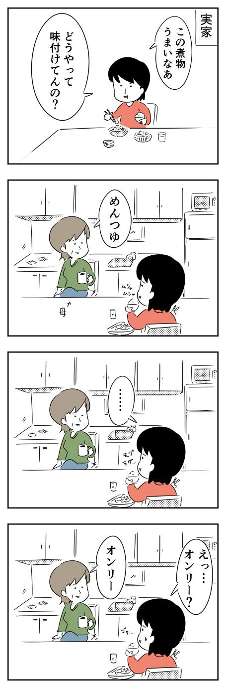 おふくろの味