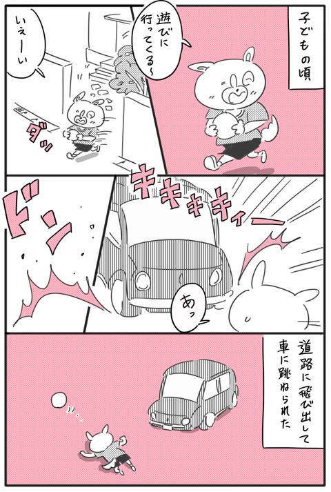 車の運転が怖い理由