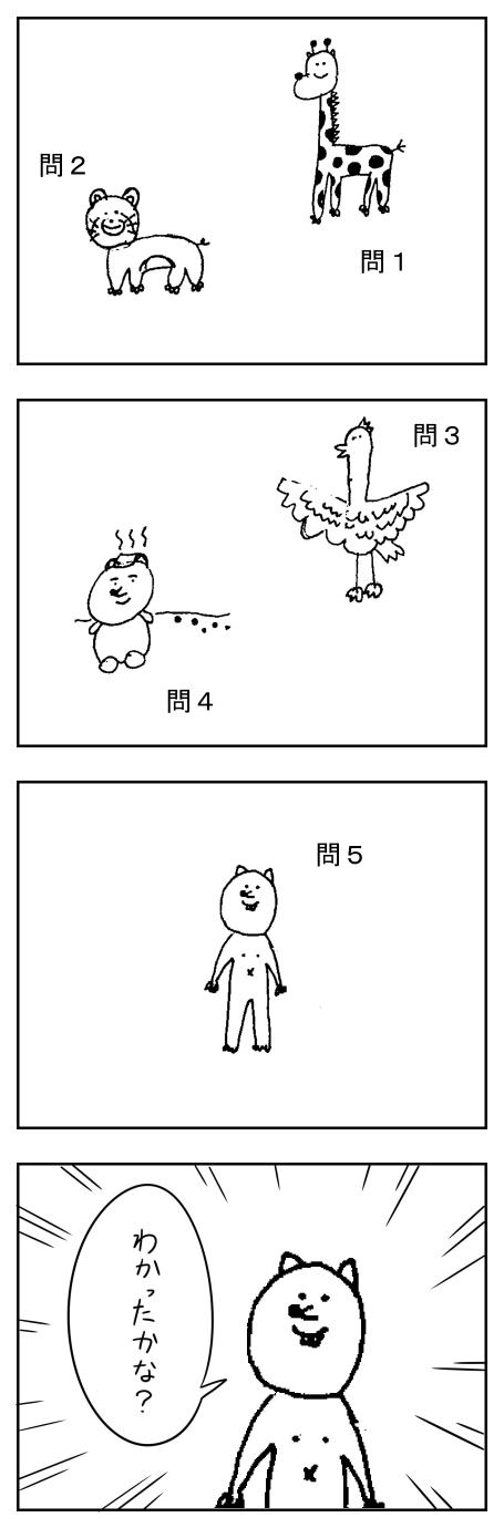 134_どうぶつクイズ②