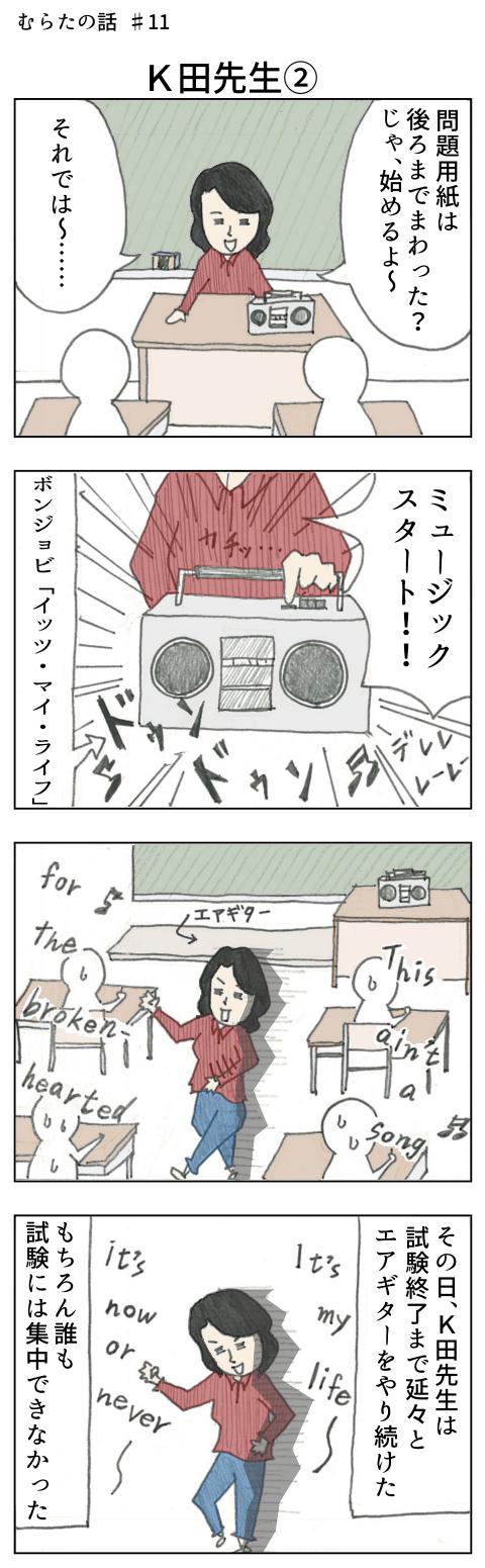 【むらたの話 #11】K田先生②