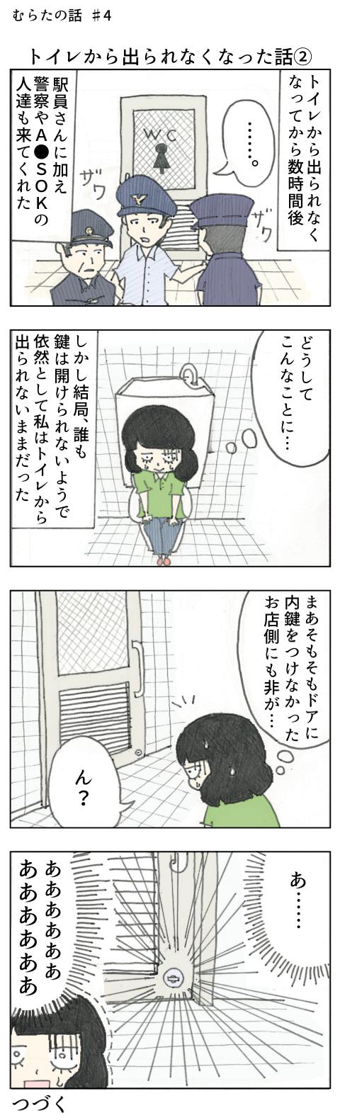 【むらたの話 #4】トイレから出られなくなった話②