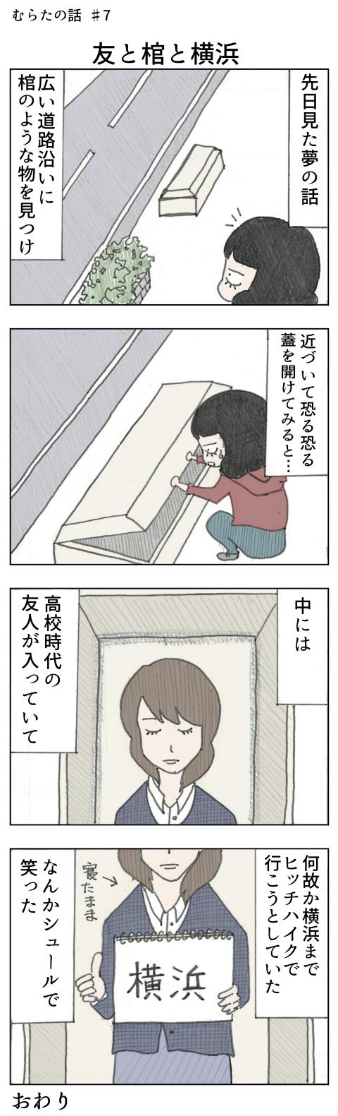 【むらたの話 #7】友と棺と横浜