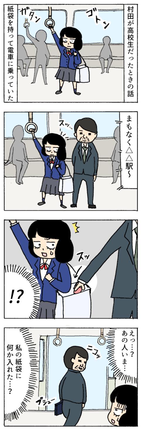 村田~不審者を呼ぶ女~