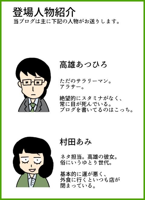 38-2_人物紹介
