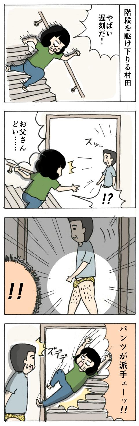村田、ケガする