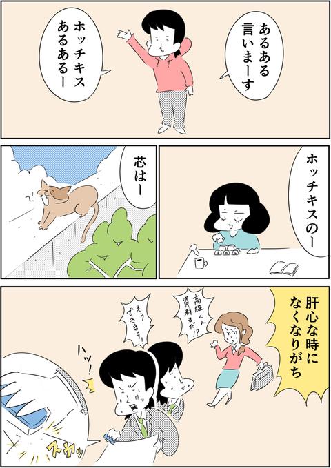 ホッチキスあるある(?)