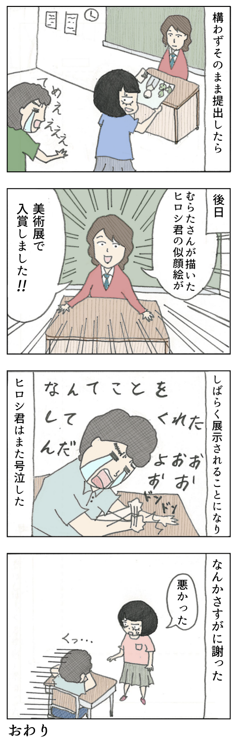 14話_ヒロシ君の思い出②