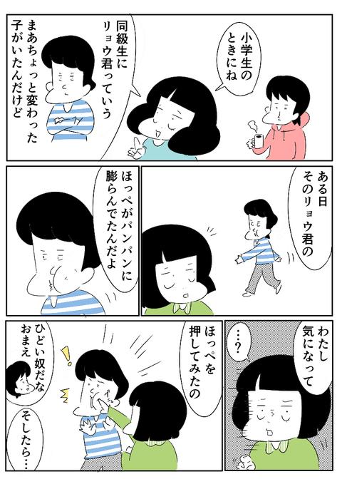 106①_リョウ君