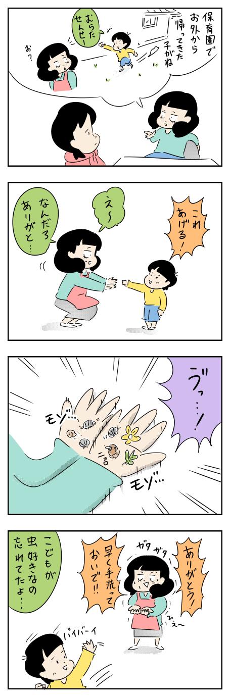 園児のプレゼント