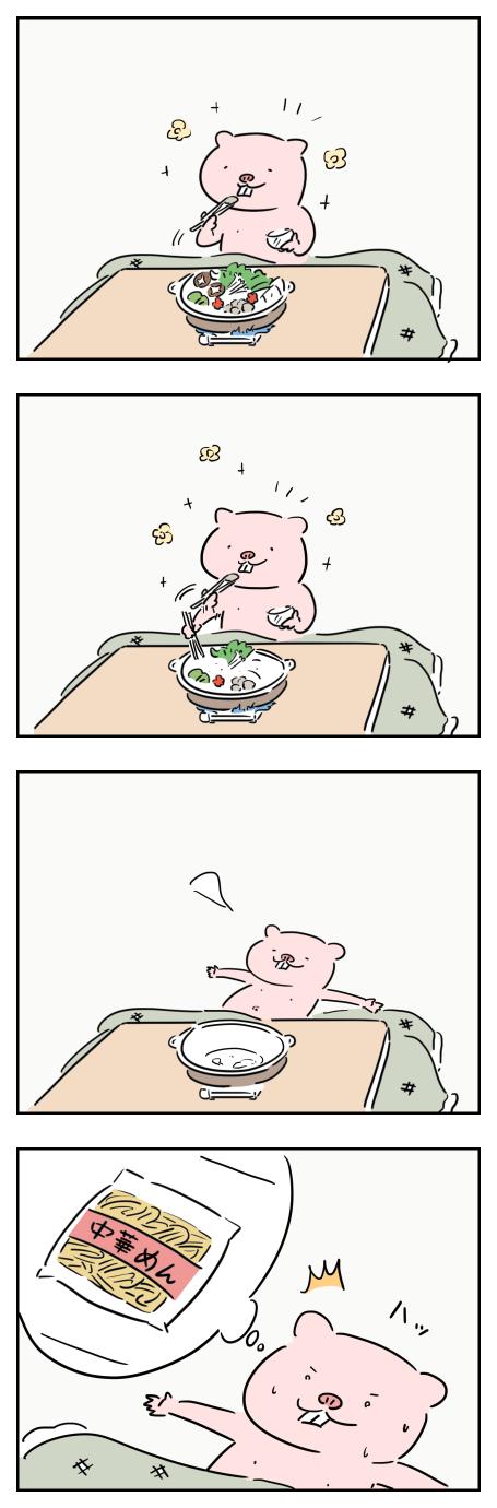 ハダカデバネズミくんと鍋
