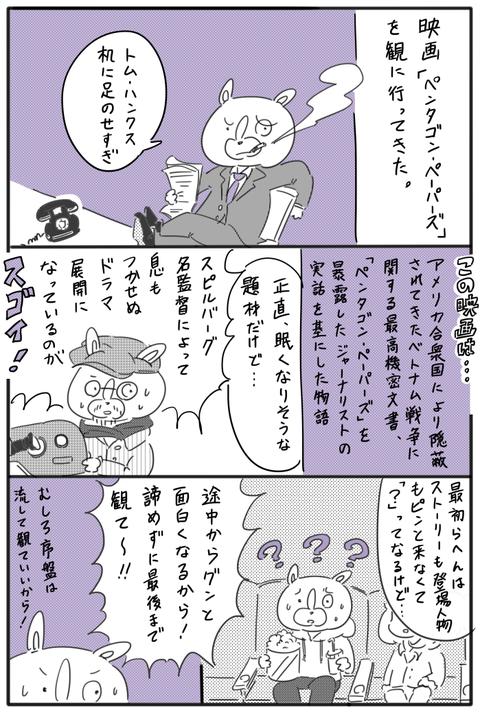 映画『ペンタゴン・ペーパーズ/最高機密文書』感想