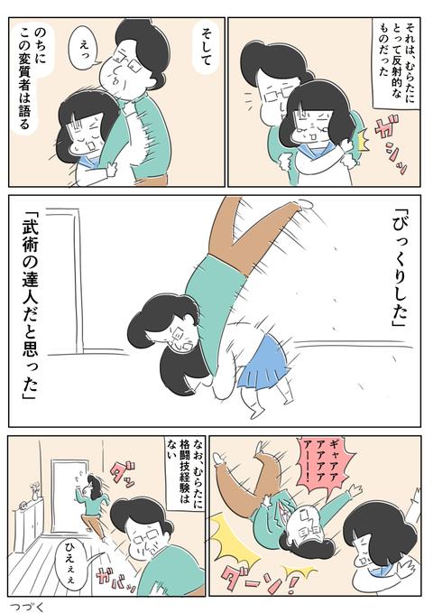 むらた~不審者を呼ぶ女~訪問者編 その②