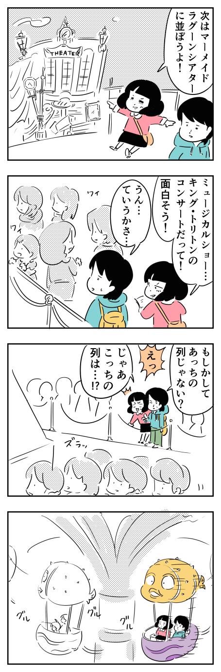 東京ディズニーシーへ行こう⑤