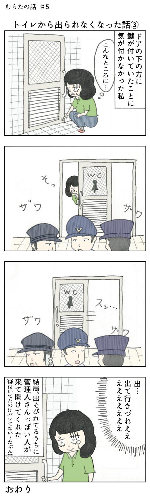 【むらたの話 #5】トイレから出られなくなった話③