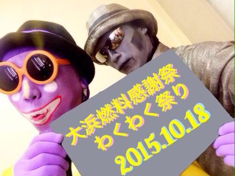 2015-10-18-16-09-03