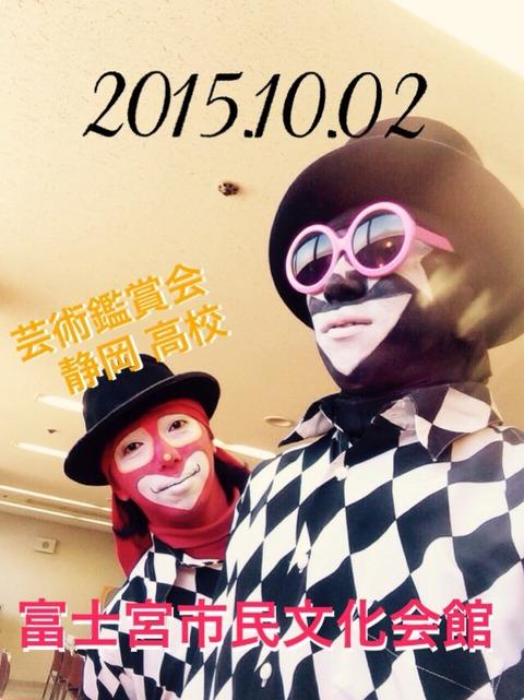 2015-10-02-15-33-09