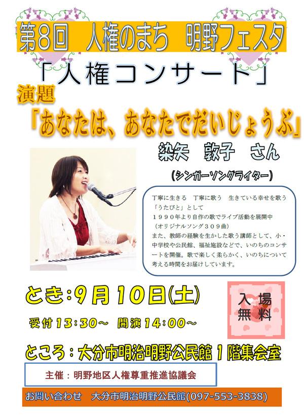 28【フェスタチラシ】人権講演会