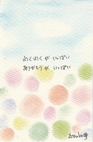明日から、染矢敦子☆初の個展です♪
