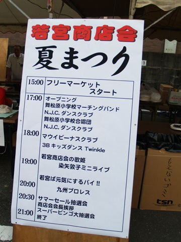 7/21 若宮商店会夏祭り