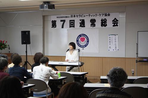 5/26 日本セラピューティックケア協会・記念講演