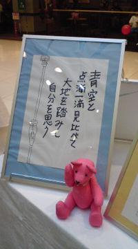 10/16 香椎まちなか美術館&骨髄バンク推進キャンペーン