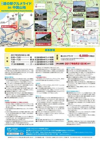 第4回道の駅グルメライド-裏-001