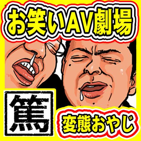お笑いAV劇場002