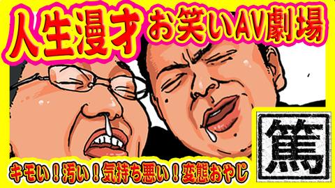 お笑いAV劇場003