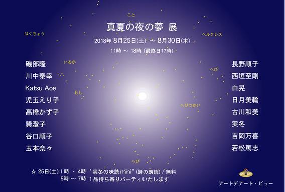 img_manatsunoyorunoyumeL2018