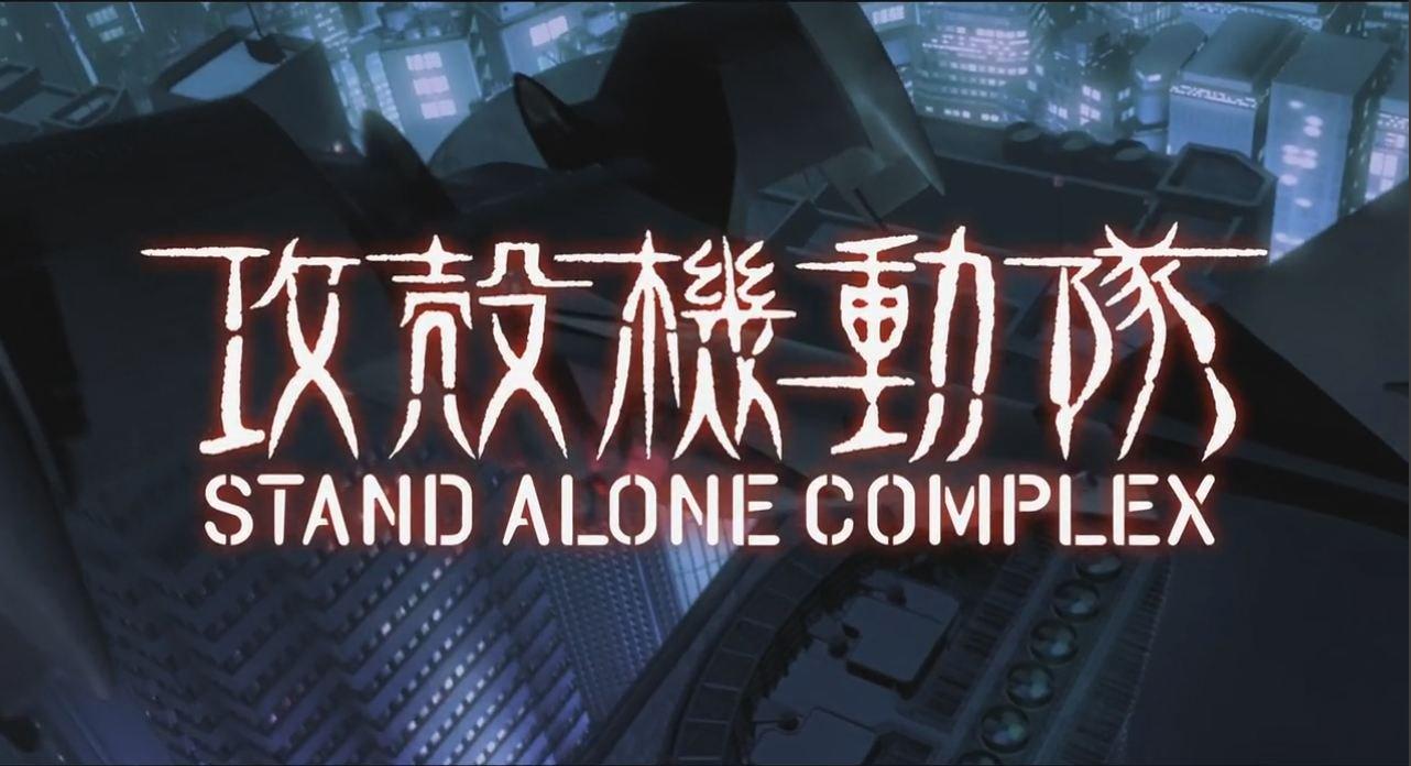 攻殻機動隊 STAND ALONE COMPLEXの画像 p1_27