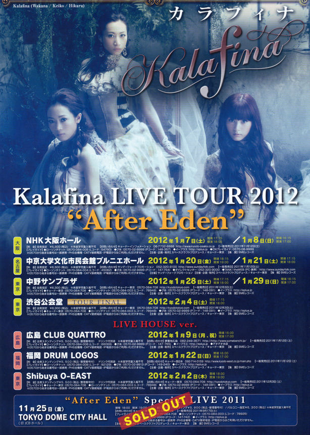 Kalafina After Eden Live Special 05