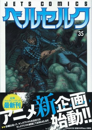 news_large_berserk35obi