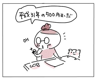 31 円 価値 年 玉 500 平成