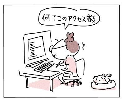 アクセスアップ1
