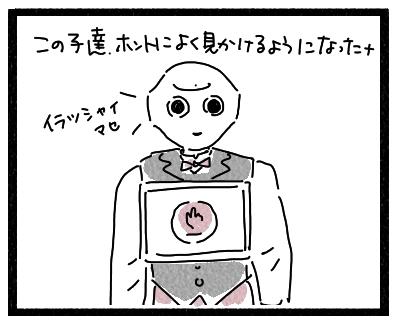 ぺっぱー1