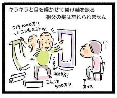 かけじく5