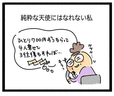 阿修羅男爵4