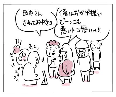 びんずる3